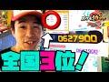 【全国3位!!!ハイスコア更新!】ポケモンガオーレ グランドラッシュ1弾 ゲーム実況 でんせつ グレード5 Pokemon Ga-ole Grand Rash 1 Game