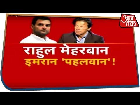 राहुल मेहरबान इमरान पहलवान! देखिए Halla Bol Anjana Om Kashyapashyap के साथ