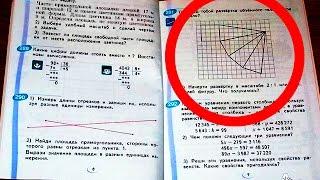 10 СУМАСШЕДШИХ Ляпов Из Учебников!