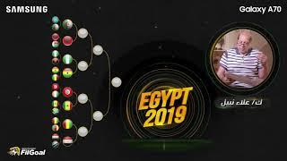 علاء نبيل يتوقع لـ في الجول مشوار أمم إفريقيا.. نهائي مصري سنغالي والكاميرون تودع مبكرا