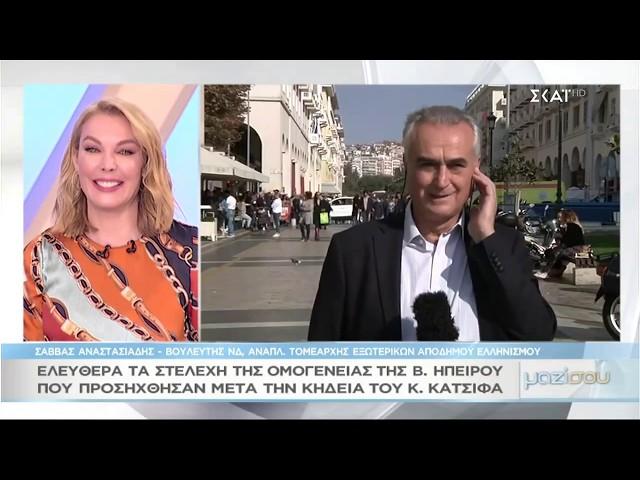 Ο Σ. Αναστασιάδης στην εκπομπή «Μαζί σου» 09 11 2018