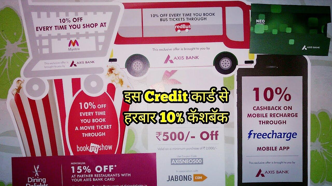 axis bank neo credit card pin change