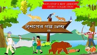 ঈশপের গল্প গুচ্ছ | Aeshope Bengali story collection part1