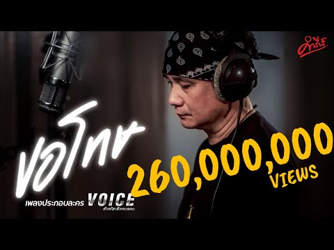 ขอโทษ OST. VOICE สัมผัสเสียงมรณะ | พงษ์สิทธิ์ คำภีร์ | Official MV