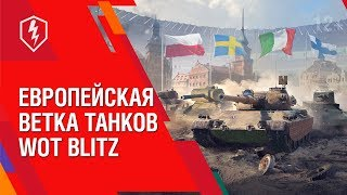 WoT Blitz. Европейская Ветка Танков!