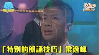 Publication Date: 2017-09-07 | Video Title: 梁逸峰升呢做阿Sir 深水埗女校教中文