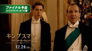 映画『キングスマン:ファースト・エージェント』ファイナル予告【クリスマスプレゼント】編 12月24日(金)公開