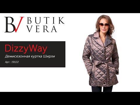 048536a638b Куртки DizzyWay в Ростове-на-Дону - 993 товара  Выгодные цены.