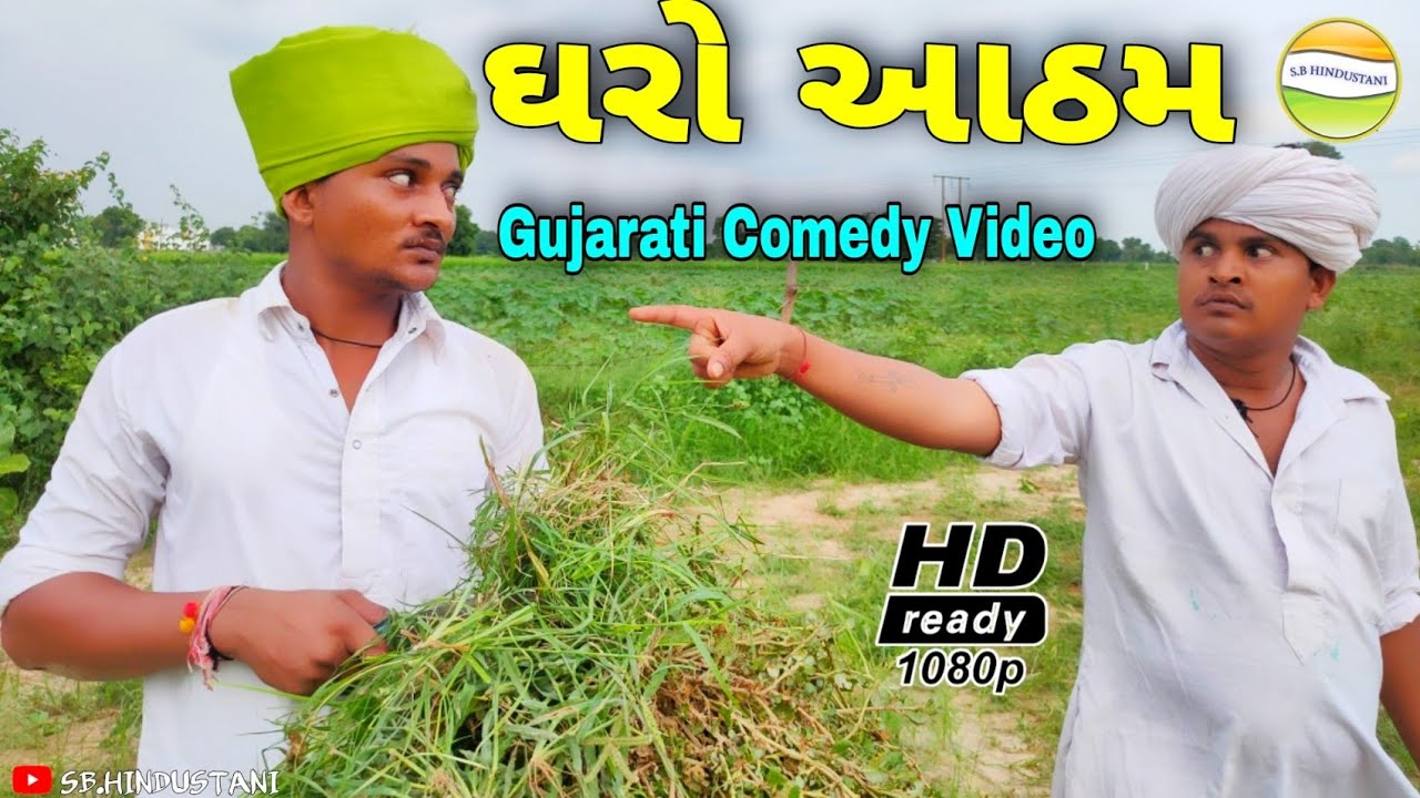 Download હરીભાની ધરોઆઠમ//Gujarati Comedy Video//કોમેડી વિડીયો SB HINDUSTANI