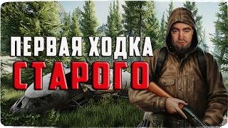 ПЕРВАЯ ВЫЛАЗКА В ТАРКОВ ● Escape from Tarkov