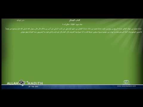Sunan Abu Dawood Arabic سنن ابوداؤد 018 كتاب الجنائز