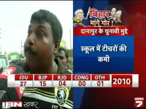 Bihar Maange More: Yeh Hain Danapur Aur Vasihali Ke Chunaavi Mudde
