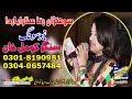 Sohna Rata Salara New Latest Mianwali Dance Download Singer Komal Khan Saraiki Song Latest