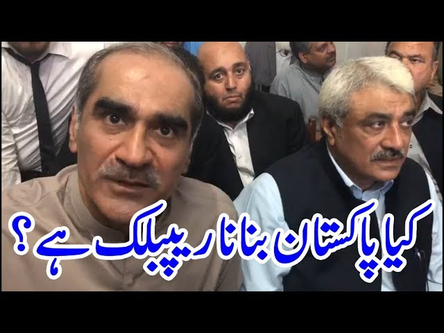 Is Pakistan a Banana Republic? | Khawaja Saad Rafique Media Talk against Imran Khan Government