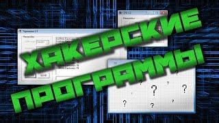 Хакерские программы