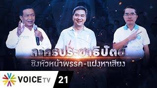 Tonight Thailand - ละครประชาธิปัตย์ ชิงหัวหน้าพรรค-แฝงหาเสียง