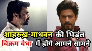 SRK Madhavan will compete with each other in Hindi remake of VIKRAM VEDHA