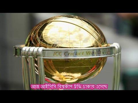 আজ আইসিসি বিশ্বকাপ ট্রফি ঢাকায় এসেছে    ICC World Cup Trophy Now In Dhaka