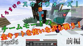 【minecraft】くろすけのスカイウォーズ!part96「チームの全キットを使って戦う!前編」