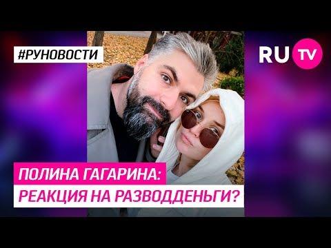 Полина Гагарина: реакция на развод
