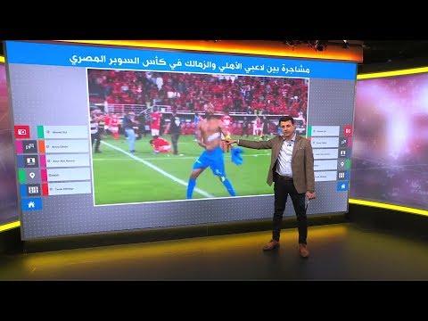 شجار عنيف بين لاعبي الأهلي و الزمالك في نهائي كأس السوبر المصري  - نشر قبل 1 ساعة