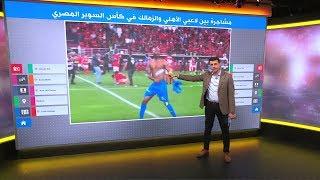شجار عنيف بين لاعبي الأهلي و الزمالك في نهائي كأس السوبر المصري