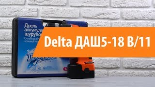 Розпакування шуруповерта Delta ДАШ5-18/11 / Unboxing Delta ДАШ5-18/11