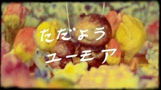 家族で制作した人形劇です。 タンコはタンコ星に住む木の妖精です。 タンコ達が色々な場所に、だんごを作りに行くお話です。 SANKO SHINKO FILM は、 手作りの人形を ...