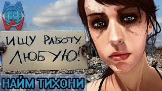Хитрый способ как нанять Молчунью / Quiet / Тихоню в Metal Gear Solid V ✰ How2 ✰