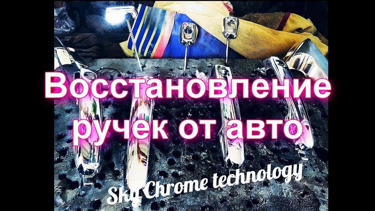 Восстановление ручек на авто БЕЗ ОБЖИГА от Sky Chrome technology