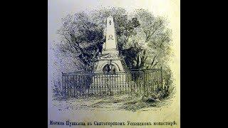 СВЯТОГОРОВ МОНАСТЫРЬ. Ведизм и Христианство. Пушкин