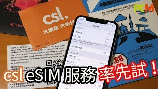 csl eSIM 服務率先試!