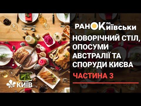 Телеканал Київ: Вартість новорічного столу, виживші опосуми в Австралії та архітектура Києва - частина 3