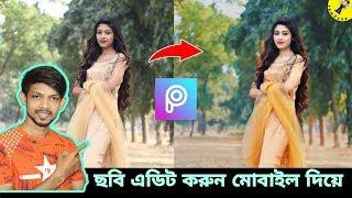 Picsart Photo Editing || Photo Editing in Android mobile / 5 মিনিটেই ছবি এডিট করে ফেলুন