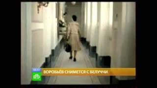Воробьев об итальянском фильме