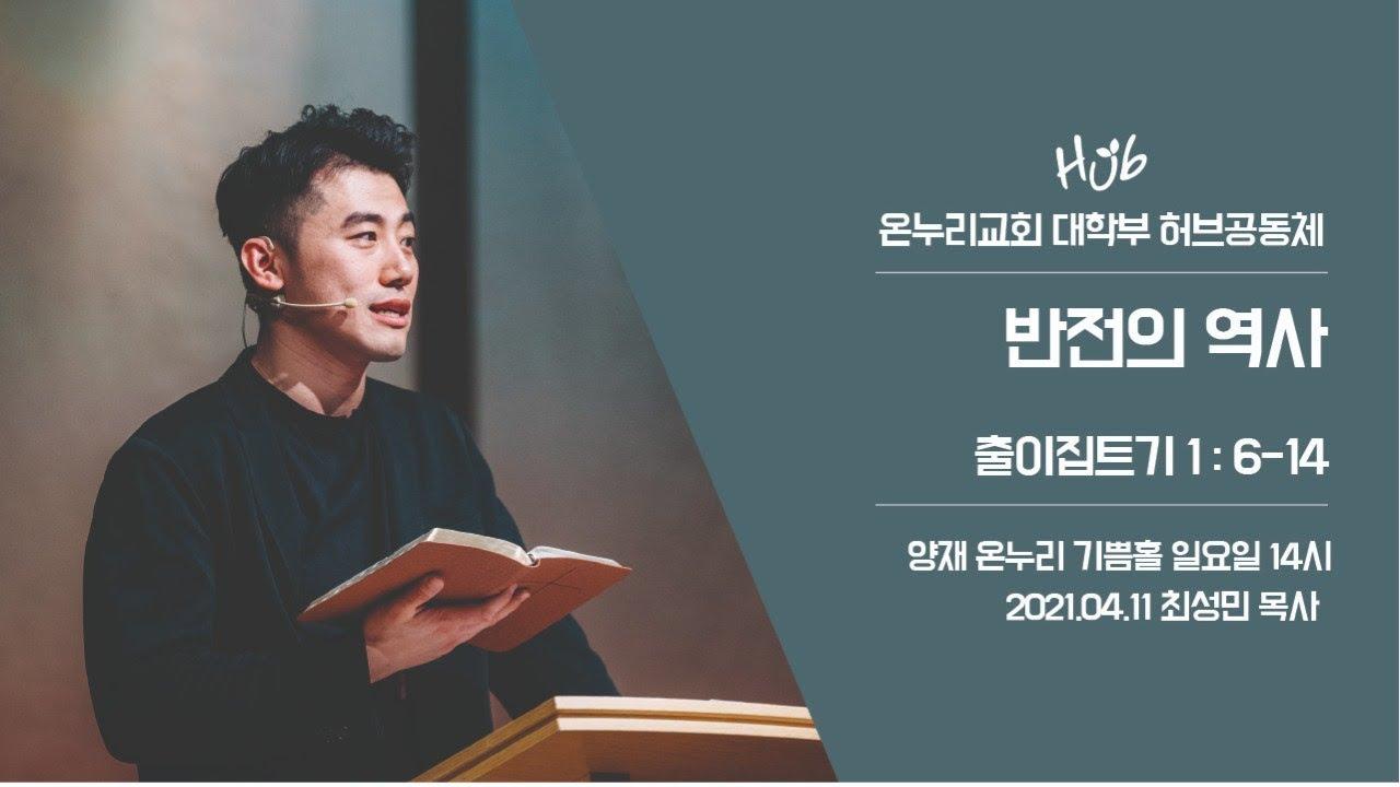 [온누리교회 일요주일 허브대학부예배]'반전의 역사' (출 1:6-14) 2021.04.11(일)