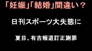 夏目アナ、有吉弘行の熱愛・妊娠報道を日刊スポーツが謝罪した。本人に...