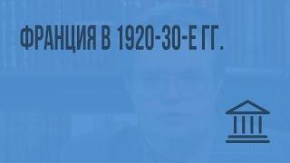 видео Внешнеполитические позиции СССР в начале 30-х годов