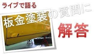 【居酒屋ライブ】板金塗装の質問答える会(久々の自宅事務所からお届け)