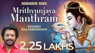 Mrithyunjaya Manthram   Madhu Balakrishnan   Sacred Chanting