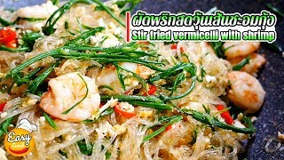 engsub กับข้าว ผัดวุ้นเส้นชะอมกุ้งพริกสด l Stir Fried Vermicelli with Shrimps Thai yummy