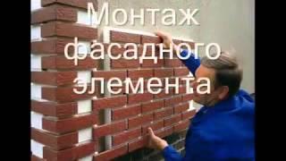 Фасадные термопанели(Переняв многолетний продуктивный опыт европейских компаний, «Фабрика комфорта» имеет возможность сделать..., 2013-03-31T11:02:36.000Z)