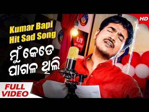 Mun Kede Pagala - Studio Version | Kumar Bapi | Sad Odia Song | Sidharth TV | Sidharth Music