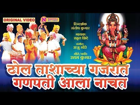 Dhol Tashyachya Gajarat Ganapati Aala Nachat | Devotional Marathi Ganpati Song