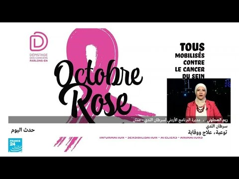 سرطان الثدي: توعية، علاج ووقاية • فرانس 24 / FRANCE 24  - 18:55-2021 / 10 / 19