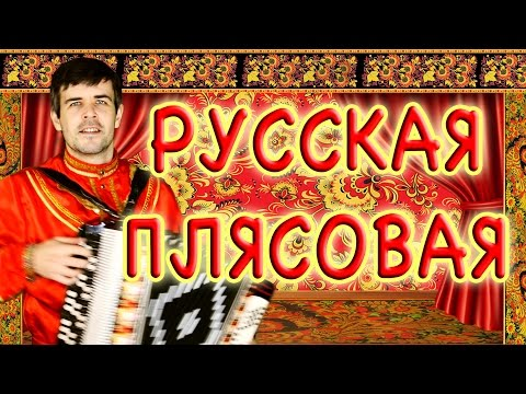 РУССКАЯ ПЛЯСОВАЯ под баян - ПО-НАШЕМУ ЗАДОРНО И ВЕСЕЛО!!! Russian folk music dance