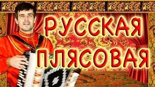 РУССКАЯ ПЛЯСОВАЯ (БАРЫНЯ) под баян - ПО-НАШЕМУ ЗАДОРНО И ВЕСЕЛО!!! Russian folk music dance