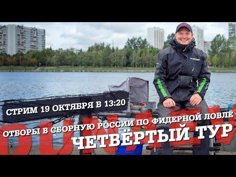 Отборы в сборную России по фидерной ловле. Тур 4