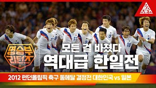 2012 런던 올림픽 축구 동메달 결정전ㅣ대한민국 vs…