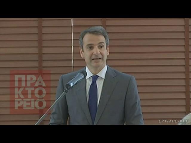 <h2><a href='https://webtv.eklogika.gr/k-mitsotakis-i-kyvernisi-den-bori-na-vgali-ti-chora-apo-to-telma' target='_blank' title='Κ.Μητσοτάκης: Η κυβέρνηση δεν μπορεί να βγάλει τη χώρα από το τέλμα'>Κ.Μητσοτάκης: Η κυβέρνηση δεν μπορεί να βγάλει τη χώρα από το τέλμα</a></h2>
